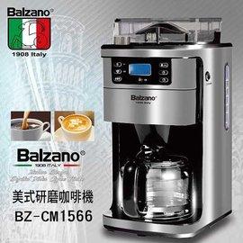 ~現貨~【妮可貓】義大利 Balzano 全自動美式研磨咖啡機 容量2~12人份 BZ-CM1566 原廠保
