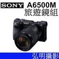 臺南弘明攝影【送卡】SONY ILCE-6500M A6500M 旅遊鏡組 含18-135mm鏡頭