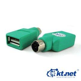 USB A母轉PS2 USB(母)轉PS/2(公) 適用於USB週邊(如鍵盤,滑鼠…..)轉接於有PS2的PC OR NB主機板上