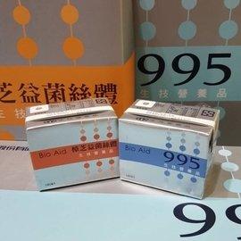 樟芝益菌絲體生技營養品、995生技營養品(單瓶/零售)葡萄王 葡眾 公司貨 現貨
