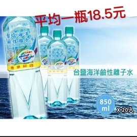 台鹽海洋鹼性離子水