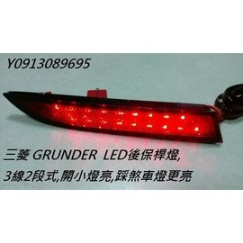 新店【阿勇的店】三菱 MITSUBISHI GRUNDER & FORTIS IO 鯰魚頭 專用LED後保桿燈 反光片