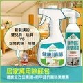 《無醛屋》居家萬用除醛包.健康全方位噴臘+除甲醛抗菌除臭噴霧