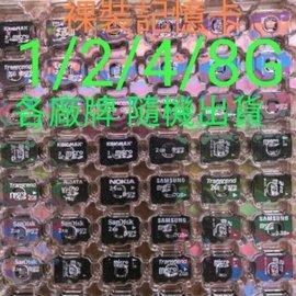 裸裝記憶卡 micro SD TF卡 128MB記憶卡