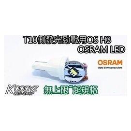 電子狂㊣T10側發光勁戰用OSRAM H3L531 大燈的規格拿來做牌照燈