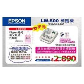【LW-500 標籤機】EPSON LW500 6-18mm標籤帶 內附原廠變壓器