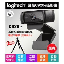 Logitech 羅技 Webcam C920e 網路攝影機 視訊 直播 麥克風 c925e c922 C930e