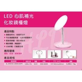 LED心肌補光化妝鏡檯燈 蘋果光 自然光 威剛