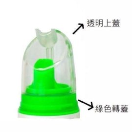 安貝兒康 Babysmile 電動吸鼻器 專用配件 透明上蓋 綠色轉蓋