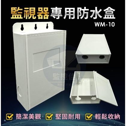 最新高質感ABS耐候室外防水盒 WM-10 防水室外盒 防水接線盒 監控防水盒 攝影機 監視器變壓器、線路 收納的物