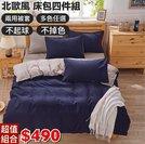 ✧24H出貨✧ 北歐簡約雙色床包四件組 床單被套枕套組 雙人床雙人加大 ikea hola 簡約 格子 灰色 訂製 單買