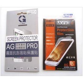 【櫻花市集】全新 ASUS Zenfone 5.ZE620KL(2018版) 專用霧面螢幕保護貼 防污抗刮 日本材質