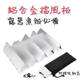 現貨 輕量化 鋁合金 卡式爐擋風板 不鏽鋼插銷 附收納袋 岩谷通用(8片裝)
