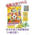 元本山DIY-妖怪手錶三角飯糰海苔18入*2+壽司器*1
