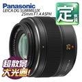 【東京360】Panasonic 平輸 LEICA DG SUMMILUX 25mm F1.4 ASPH H-X025