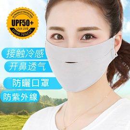 防曬口罩女冰絲薄款防紫外線夏季款透氣面罩可清洗易呼吸