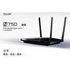 TP~LINK N750   TL~WDR4300   無線雙頻 Gigabit 路由器