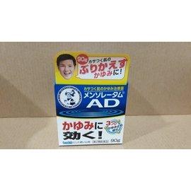 兒童樂園生活館-日本帶回。現貨。曼秀雷敦AD軟膏。乳膏。便宜。