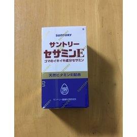 現貨促銷!日本最新!Suntory 日本境內版芝麻明E 150錠