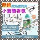 【極致香氛】台灣製 小蒼蘭抑菌除臭潔白馬桶清潔芳香劑 芳香劑 浴室專用 馬桶專用 JO MALONE 香氛