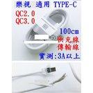 【誠泰電腦】樂視 適用 Type-C 100cm 3A 傳輸線 數據線 G5 充電線 快充線 LG 華碩 OPPO