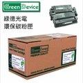 Green Device 綠德光電 HP 82X C4182X 環保碳粉匣/支