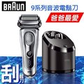 德國百靈 BRAUN 9系列 9095cc 音波電鬍刀 電動刮鬍刀 音波 雙面