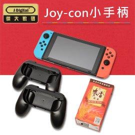 【傑大數碼】任天堂 Switch Joy-con遊戲手柄(2入) 非Joy-con控制器 - JNS0008