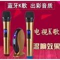 電視K歌無線藍牙麥克風唱歌設備套裝小米盒子投影儀ktv話筒 家用(4255元)