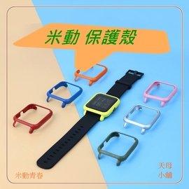 輕微瑕疵品 40色齊全 小米 米動手錶青春版錶帶 保護殼 保護框 超特價中