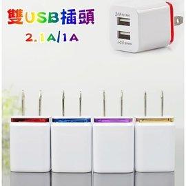 【熊熊go】雙USB充電器充電頭 2.1A 三星/HTC/SONY/LG/華碩/蘋果/安卓手機平板通用