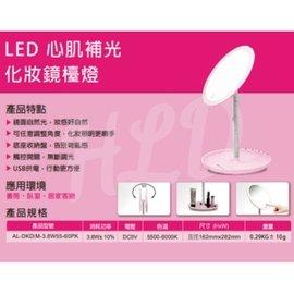 ADATA威剛照明 LED心肌補妝化妝鏡 檯燈3.8W 補妝燈 現貨供應中