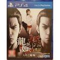 PS4遊戲 人中之龍極 龍如 人龍極 非人中之龍6龍如6生命詩篇生命之詩 中文版 PS4 (實體光碟)(570元)
