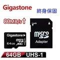 [全新終保]Gigastone 64GB MicroSDXC UHS-I 讀取80MB/s 高速記憶卡 附轉卡 64G