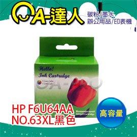 HP 63XL(F6U64AA) 黑色相容墨水匣 高容量 適用HP DJ 1110/2130/3630/3830/OJ 4650/ ENVY 4520/F6U62AA (另有F6U63AA)
