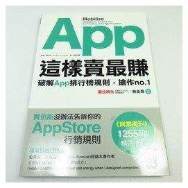 ~綠鈕 ~~App這樣賣最賺:破解App排行榜規則,搶作no.1  八成新 ~寶鼎出版-蘭