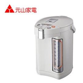 【大頭峰電器】 【元山】 4.5L 三段保溫 電熱水瓶 YS-591AP