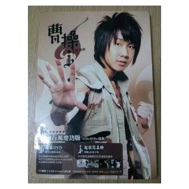 ~MY 書 國語CD~39~林俊傑│曹操 亞洲百萬慶功版 CD DVD 寫真  親筆簽名