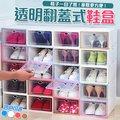 鞋子收納盒 球鞋鞋盒【最低30元】最新加厚款 可堆疊 透明翻蓋掀蓋 組合鞋櫃 置物盒 nike 球鞋運動鞋短靴 四色可選