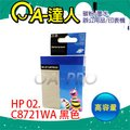 HP 02 相容墨水匣 HP C8721WA黑色 適用 3110/3310/8230/C5180/C6180/C6280/C7180/C7280/C8180/D7160/D7260/D7360/D74..
