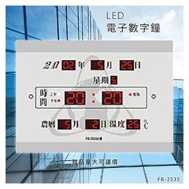 居家公司行號首選【鋒寶】 FB-2535 LED電子數字鐘 電子日曆 電腦萬年曆 時鐘 電子時鐘 電子鐘錶