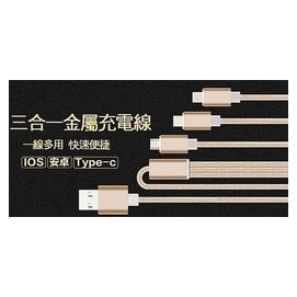 #網路大盤大# 三合一USB充電傳輸線(1.2M) 3合1尼龍編織充電線 IPhone蘋果Micro安卓TYPE-C介面
