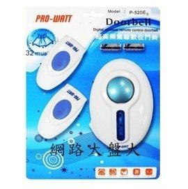 #網路大盤大#PRO-WATT 超高頻無線數位門鈴P-520E3二按一響+內建32首鈴聲,賣完為止!