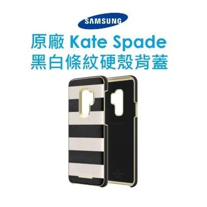 【原廠盒裝出清】三星 Samsung S9+ / S9 Kate Spade 凱特絲蓓紐約NEW YORK黑白條紋硬殼背蓋 保護殼(三星原廠設計)