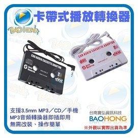 附發票~汽車用 傳統卡帶式錄音帶播放音響音源轉換器 3.5MM 支援MP3 CD隨身聽 手