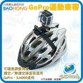 什麼多賣】GoPro配件Hero 3+ 4相機SJ4000攝影機 多用途魔鬼粘束帶 單車頭盔固定綁帶 自行車安全帽頭帶