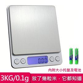 0.1g 3kg 金屬面板料理秤 珠寶秤 附托盤 電子磅秤 迷你秤 電子秤 中藥秤 廚房秤