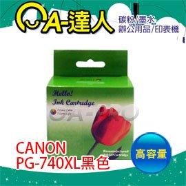 CANON PG-740XL 高容量 黑色環保墨水匣CANON 740XL 740 適 MG2170/MG3170/MX377/MX437/MP268/MP486/MX328/MX338/MP258/..