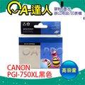 CANON PGI-750XL BK 高容量 黑色環保墨水匣 MG5470/MG5570/MG5670/MG6370/MG7170/MG7570/MX727/MX927/iP7270/iP8770/i..