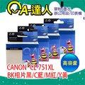 CANON CLI-751XL BK相片黑/CLI-751XL C藍/CLI-751XL M紅 / CLI-751XL Y黃 環保墨水匣 MG5470/MG5570/MG5670/MG6370/MG7..